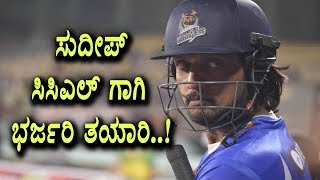 Kiccha Sudeep ccl practice started in busy schedule | Sudeep | Top Kannada TV