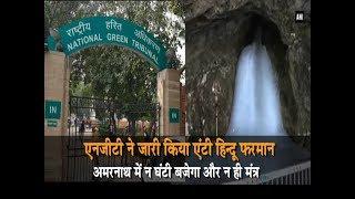 एनजीटी ने  जारी किया एंटी हिन्दू फरमान, अमरनाथ में न तो घंटी बजेगी और न ही मंत्र