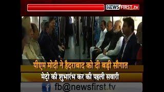पीएम मोदी ने दी हैदराबाद को बड़ी सौगात, मेट्रो का शुभारम्भ कर की पहली सवारी