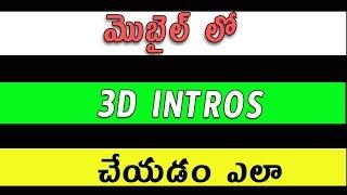 How to create 3d intros Using Mobile | Telugu Tech Tuts