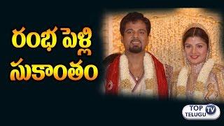 Actress Rambha Divorce Court Case Cancelled | Rambha And Her Husaband Living Together | Top TeluguTv