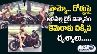 రోడ్డు పై ఆడపిల్ల బైక్ విన్యాసం | Girl Amazing Bike Stunts on the Road | Bike and Car |Top Telugu TV