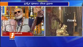 PM Modi Speech After Special Prayers at Kedarnath Temple  | iNews