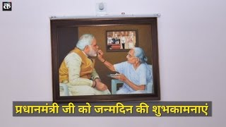 Watch- PM Modi meets his mother on his birthday
