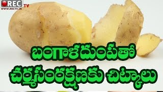 Glowing Skin With Potato Face Mask..II Best beauty tips ll Skin Care tips in telugu