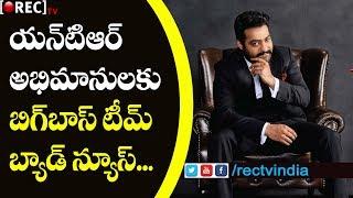 Jr NTR Bigg Boss Tv Show in Telugu l Bad News to NTR FANS l RECTVINDIA