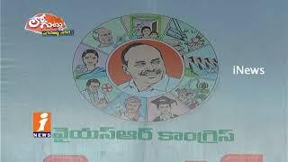 YSRCP Fail To Question TDP Govt on People Problems in West Godavari | Alla Nani | Loguttu | iNews