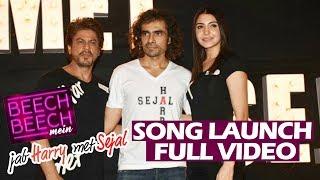 Beech Beech Mein Song Launch   FULL HD VIDEO   Shahrukh Khan, Anushka Sharma   Jab Harry Met Sejal