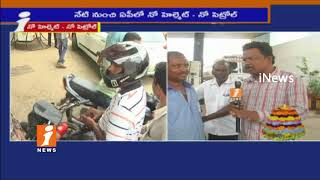 Petrol Bunk Owners Fail To Implement Govt No Helmet No Petrol Rule | Updates From Praksham | iNews