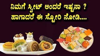 ನಿಮಗೆ ಸ್ವೀಟ್ ಅಂದರೆ ಇಷ್ಟನಾ? ಹಾಗಾದರೆ ಈ ಸ್ಟೋರಿ ನೋಡಿ   Health Facts in Kannada   Top Kannada TV