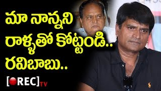 Chalapathi rao hot comments l Ravi Babu Reaction on his father comments l RECTVINDIA