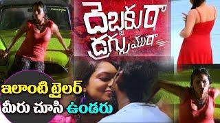 Debbaku Ta Drugs Muta Telugu Movie Trailer | Latest Telugu Movie Trailers | Top Telugu Tv