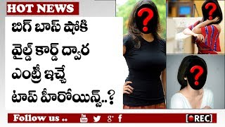 jr ntr bigg boss show I wild card entry in bigg boss show I rectv india