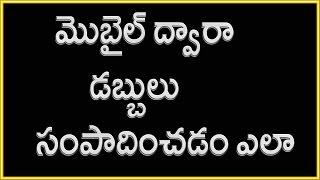Earn money fast online-top  best money making apps   Telugu