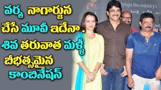Akkineni Nagarjuna New Movie With Ram Gopal Varma Ram Gopal Varma Nagarjuna Top Telugu Tv