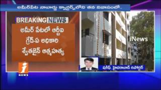 RBI Grade A Woman Officer Hangs Herself To Death In Nabard Quarters at Ameerpet | iNews