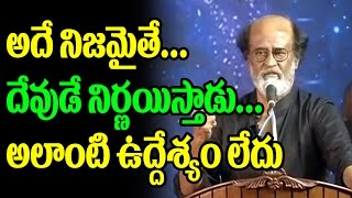 దేవుడే నిర్ణయాస్తాడు | Superstar Rajinikanth Meets Fans After 8 Years | Rajinikanth Full Speech