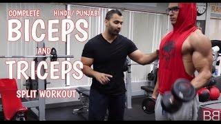 BBRT #32- BICEP / TRICEP split  workout to GAIN SIZE! (Hindi / Punjabi)
