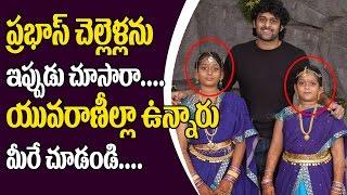 Actor Prabhas Sisters Rare and unseen Photos | Pragathi Uppalapati | Prabhas Family | Top Telugu TV