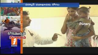 Patients Suffering With Lack Of Facilitates at Govt Hospitals In Srikakulam | iNews