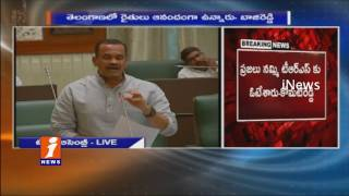 Komatireddy Venkat Reddy Raises Farmer Problems in Assembly | Harish Rao Countered | iNews