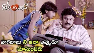 Dil Deewana Movie Scenes - Dhanraj Childhood Intro - Nagababu as Dhanraj Father