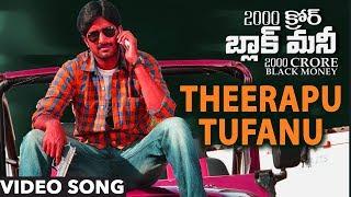 2000 Crore Black Money Video Songs || Theerapu Tufanu Video Song || Pavan Reddy, Anjali Rao