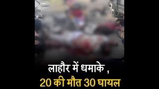 लाहौर में धमाके , 20 की मौत 30 घायल