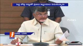 Chandrababu Press Meet Over Ban on Notes and Currency Exchange | iNews