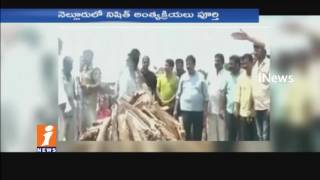AP Minister Narayana Son Nithish Final Rites Held at Penna River | Nellore | iNews