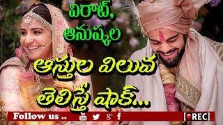 virat kohli and anushaka sharma assests value I rectv india