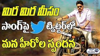 Tollywood Celebrities Response on Mira Mira Meesam Song in Twitter   Katamarayudu   Pawan Kalyan