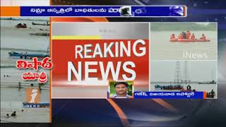 Casualties Reaches To 18 as Boat Capsizes in Krishna River | Rescue Operations at Ferry Ghat | iNews