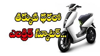 WOW!! Hero Electric Scooter at RS 19900 || బెస్ట్ స్కూటర్ ఇదే ! || RECTV INDIA