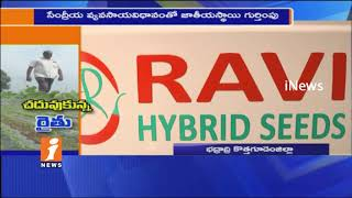 Engineer Ravi Success in Farming Using Organic Methods in Bhadradri Kothagudem | iNews