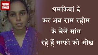 धमकियां दे कर अब राम रहीम के चेले मांग रहे हैं माफी की भीख