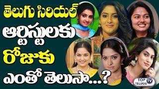 Top Telugu TV Serial Actresses Remuneration Per Day   Small Screen Actresses   Top Telugu Tv
