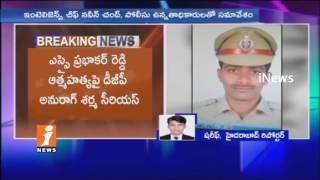 Twist In Kukunoorpally SI Prabhkar Reddy Suicide | Beautician Shirisha Death Link To Suicide | iNews