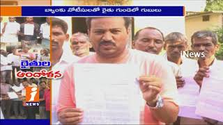 Farmers Against bank Notices Over Not Applicable To Loan Waiver Scheme In Medak | iNews