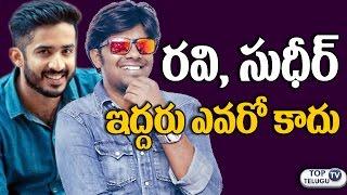 రవి, సుధీర్ ఎవరో కాదు | Interesting Facts About Anchor Ravi, Sudigali Sudheer |  Top Telugu TV