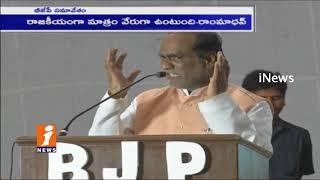 BJP National General Secretary Ram Madhav Partiepates BJP Sankalp Siddhi Meeting | Hyderbad | iNew