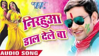 Nirahua Dal Dele Ba - Aawa Ae Amarpali Nirahua Rang Dali - Dinesh Lal (Bhojpuri Holi Songs 2016)