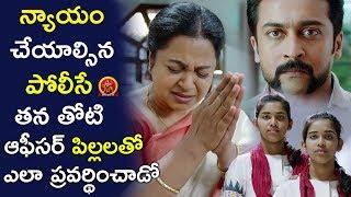 న్యాయం చేయాల్సిన పోలీసే తన తోటి ఆఫీసర్ పిల్లలపై ఎలా ప్రవర్థించాడో - 2017 Latest Telugu Movie Scenes