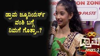 Drama Juniors Season 5 Vamshi Complete details | Drama Juniors | Top Kannada TV