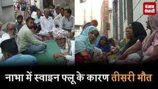 Nabha में Swine Flu के कारण तीसरी मौत