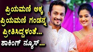 Priyamani Sister loved Priyamani's Husband | Kannada Latest News | Top Kannada TV