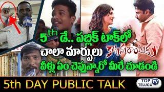 Katamarayudu Fifth Day Public Talk   Public Response   Pawan kalyan   Public Review   Top Telugu TV