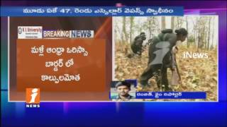 Fire Exchange Between Police and Maoists at Andhra Odisha Border | 3 Maoists Killed | iNews