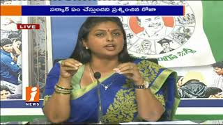 Chandrababu Has No Integrity Over Students Suicide in Corporate Colleges in AP | YSRCP Roja | iNews