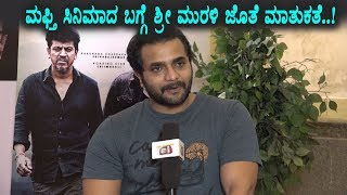Special Interview with Sri Murali   Mafti Kannada Movie   Shivarajkumar   Sri Murali
